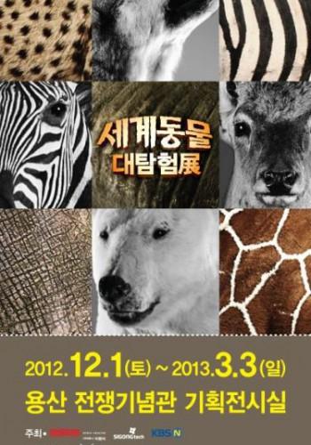 Animaux-des-5-continents-Seoul-novembre-2012