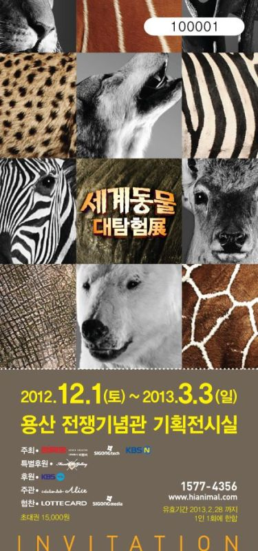 Animaux des 5 continents Seoul novembre 2012